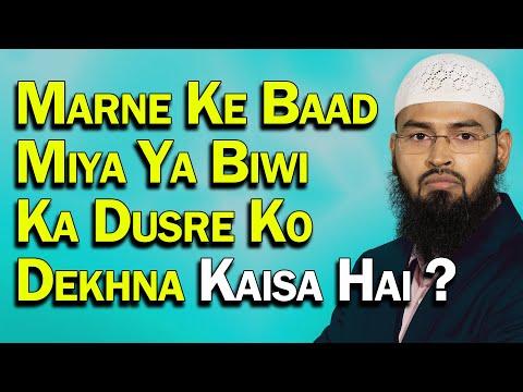 Kya Maut Ke Baad Miya - Husband Biwi - Wife Ek Dusre Ko Dekh Sakte Hai By Adv. Faiz Syed