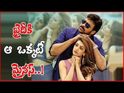 Khaidi No 150 Movie Minus Point | ఖైదీకి 'ఆ ఒక్కటే' మైనస్..!! | Chiranjeevi | Kajal Aggarwal