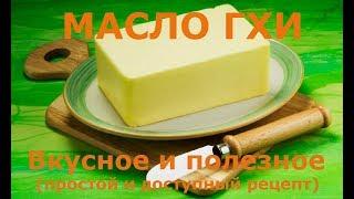 Вкусное и полезное масло ГХИ. Самый простой рецепт.