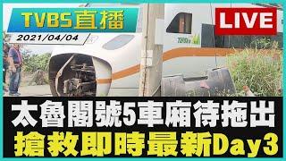 【LIVE】搶救DAY3!太魯閣號出軌意外 直擊現場即時狀況報導 @TVBSNEWS #台鐵 #太魯閣號 少康戰情室 20210405