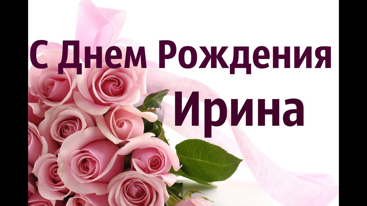Прекрасное Поздравление С Днем Рождения Ирина! Музыкальная ...
