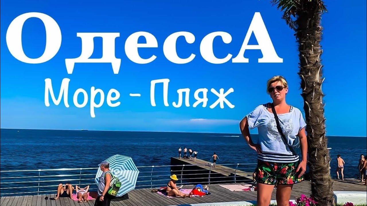 Одесса 2020. Лучший пляж Одессы ? Пляж Отрада