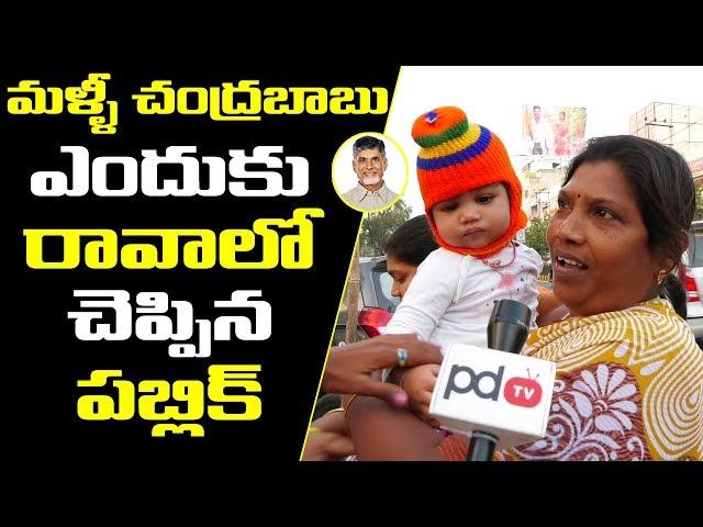 మళ్లీ చంద్రబాబు ఎందుకు రావాలో చెప్పిన పబ్లిక్ | Guntur Public Talk | PDTV News