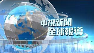 20200810 1900 中視新聞全球報導