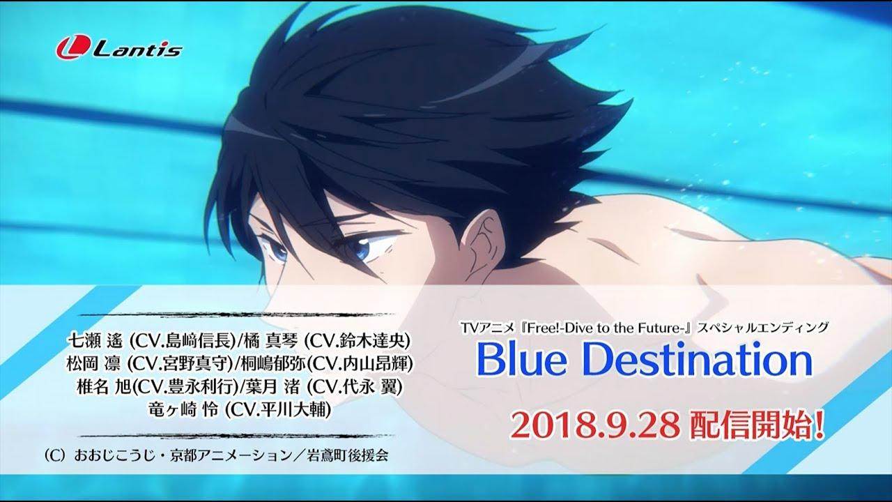 tvアニメ free dive to the future スペシャルed blue