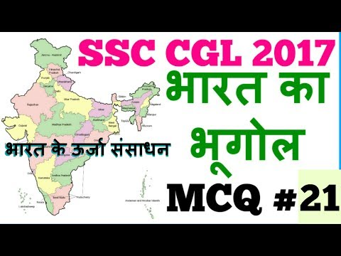 भारत के ऊर्जा संसाधन | INDIAN GEOGRAPHY MCQ PART 21 | India's energy resources for ssc cgl in hindi