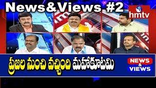Mahakutami To Meet Today | News & Views #2 | hmtv
