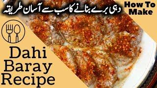 Food Fusion Recipes | Ramzan Recipe | Dahi Baray Recipe | Cooking Recipes In Urdu