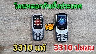 3310 แท้ vs 3310 ปลอม โดนหลอกกันทั้งประเทศ