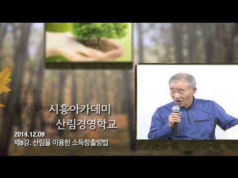 [시흥아카데미] 산림경영학교 8강 「산림을 �