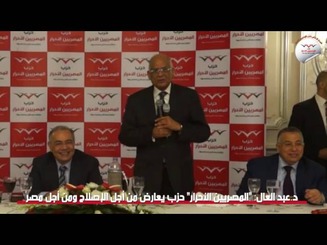 """د.عبد العال: """"المصريين الأحرار"""" حزب يعارض من أجل الإصلاح ومن أجل مصر"""