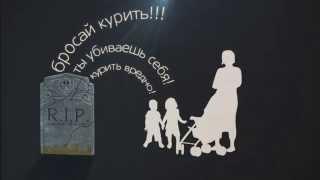 Социальная реклама против курения by..14-KC-9(При поддержке Мы против курения., 2014-11-03T15:55:50.000Z)
