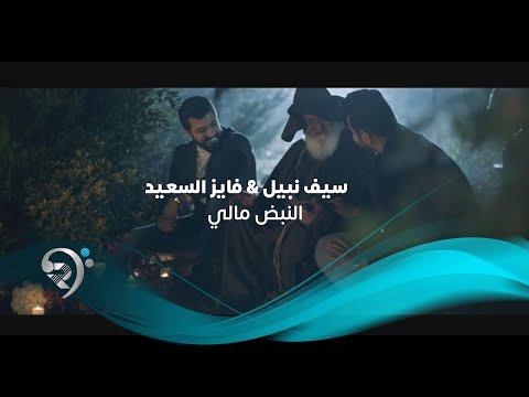 Saif Nabeel W Fayez AlSaeed (Official Video)   سيف نبيل وفايز السعيد - النبض مالي - فيديو كليب