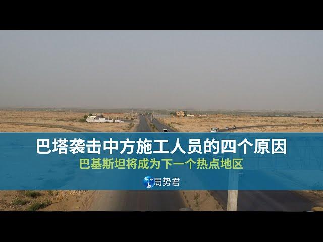 【局势君】巴基斯坦塔利班袭击中方施工人员的四个原因(Four reasons why Pakistani Taliban attacked Chinese construction workers)