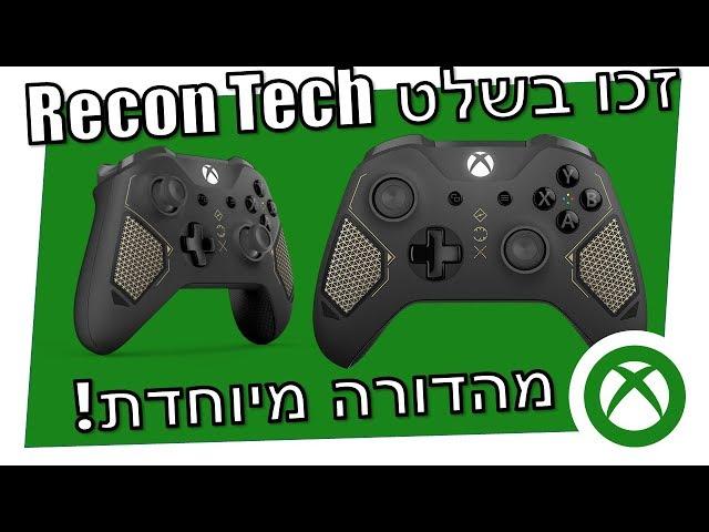 זכו בשלט Recon Tech - מהדורה מיוחדת ונדירה!
