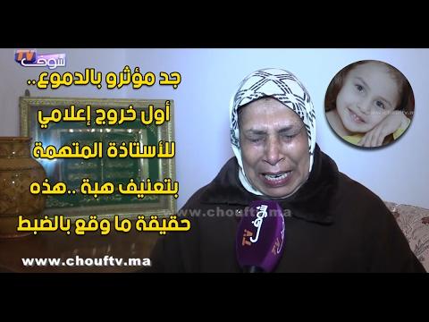 فيديو: أول ظهور إعلامي للأستاذة المتهمة بتعنيف هبة