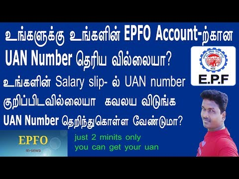 HOW TO KNOW MY UAN NUMBER/GET YOUR UAN NUMBER ONLINE 2018 UPDATE