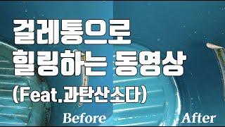 아, 치유된다. 걸레통으로 힐링하는 동영상 (feat. 과탄산소다)