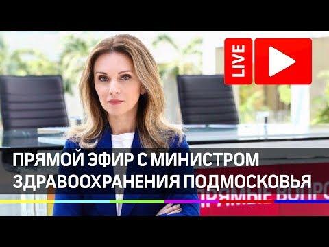 «Прямые вопросы. Медицина». Прямой эфир с министром здравоохранения МО Татьяной Мухтасаровой