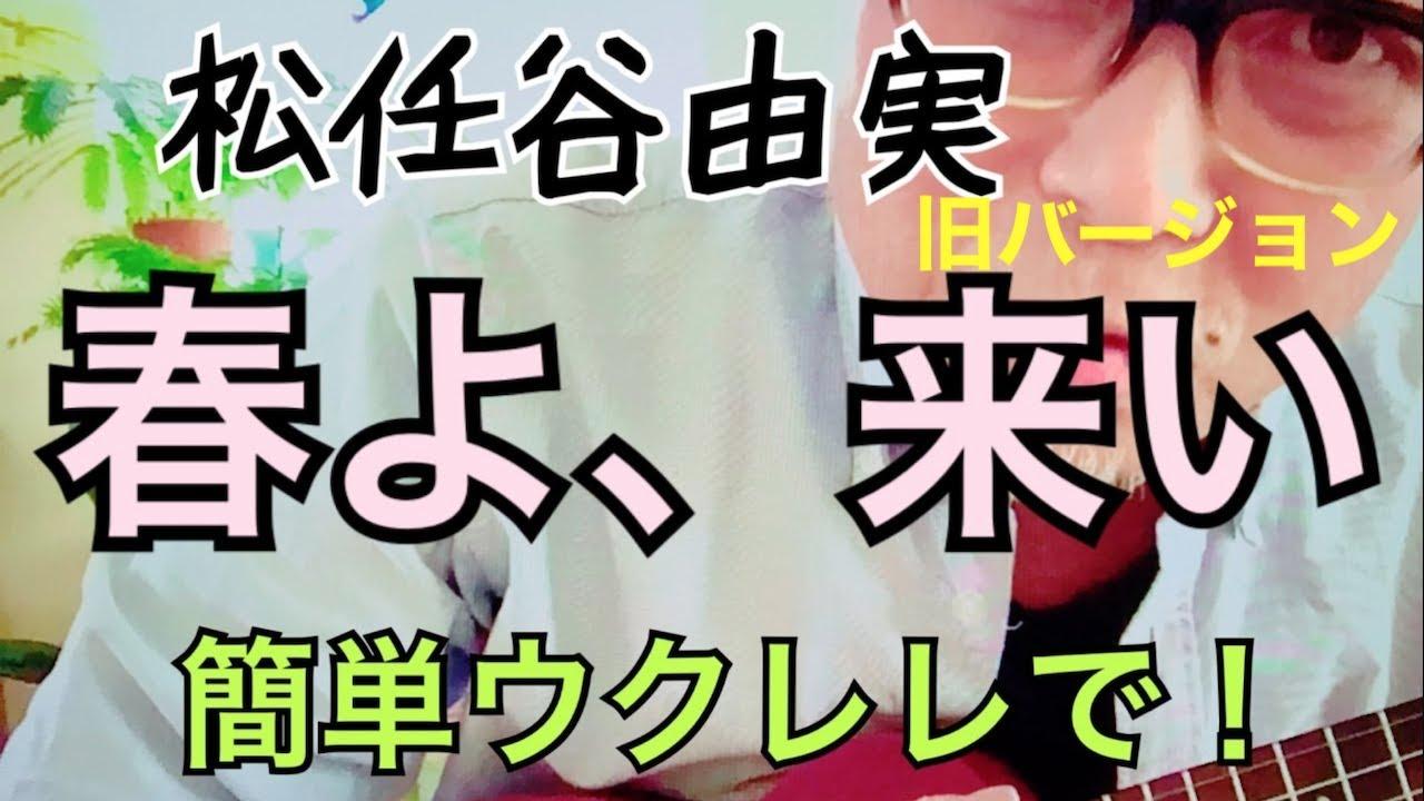 春よ、来い - 松任谷由実 ウクレレ 超かんたん版【コード&レッスン付】GAZZLELE