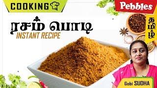 Rasam Powder Recipe in Tamil by Gobi Sudha | Rasam Podi in Tamil | How to make Rasam Powder