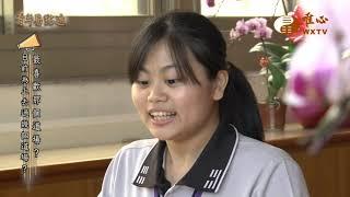 林佩蓁&周姝蓁【青年易點通 1】| WXTV唯心電視台