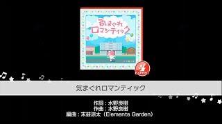 2018年5月3日にゲーム内に追加予定のカバー楽曲、Pastel*Palettes(Vo...