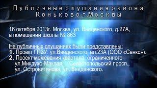 Публичные слушания района Коньково г.Москвы(, 2013-10-17T14:23:08.000Z)