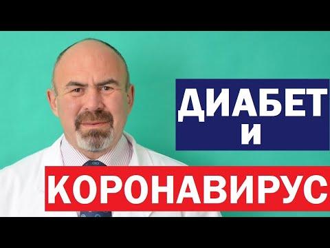 💡 ДИАБЕТ И КОРОНАВИРУС  | Как уберечься от коронавируса, профилактика коронавируса при диабете