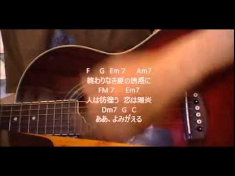 桑田佳祐 波乗りジョニー (cover) 歌詞+コード付き - YouTube