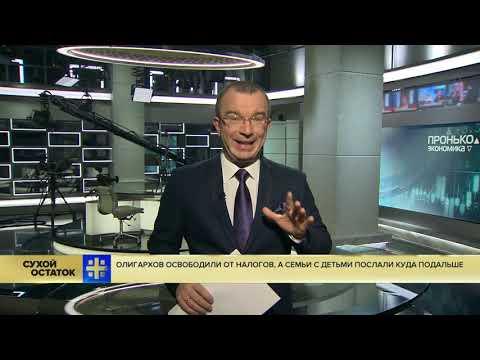 Юрий Пронько: Абсолютный цинизм! Олигархов освободили от налогов, а семьи с детьми послали подальше