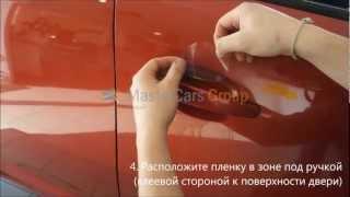 MasterCars Group: защита зон под ручками дверей (видео)(MasterCars Group: защита зон под ручками дверей автомобиля -инструкция по установке (видео). Информация о продукте..., 2013-03-08T11:51:01.000Z)