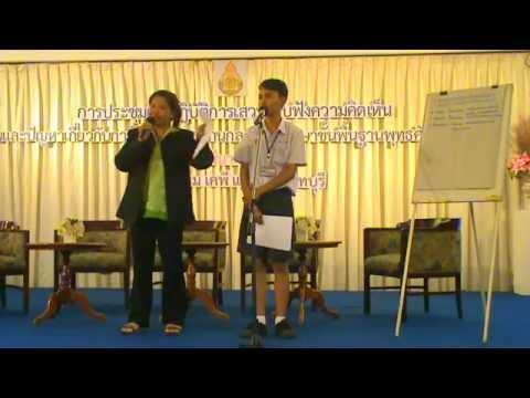 เสียงสะท้อนเรื่องหลักสูตรจากผู้ปกครองและนักเรียนจันทบุรี