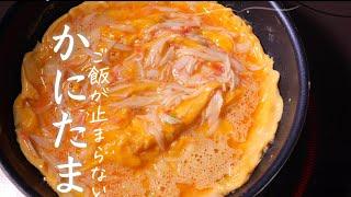 【カニ玉】簡単にめちゃくちゃ美味しいレシピ かに玉