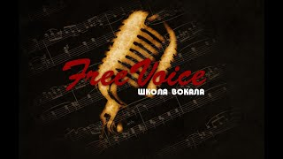Урок вокала для всех уровней. 45 мин. Школа вокала FreeVoice