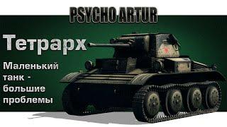 Тетрарх / Маленький танк - большие проблемы