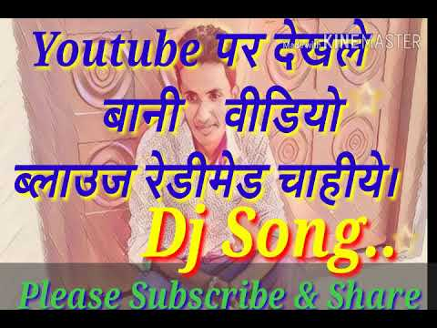 **Dj Song**  | Blouse readymade chahiye | Kallu | Superhit song | Mix By Ark Diwana