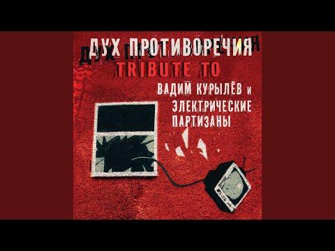 Ночная песня (Tribute To Вадим Курылёв и ЭлектропартиZаны)