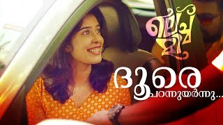 ദൂരെ പറന്നുയർന്നു ... | New Malayalam Movie Song | Lechmi [ 2017 ] | Latest Malayalam Song