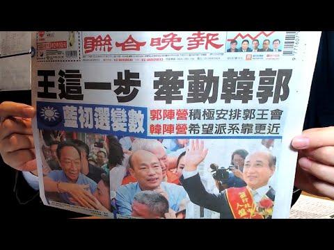 飛碟聯播網《飛碟晚餐 陳揮文時間》2019 06 07 (五) 「X王配」若找王當副總統 這票投得下去?