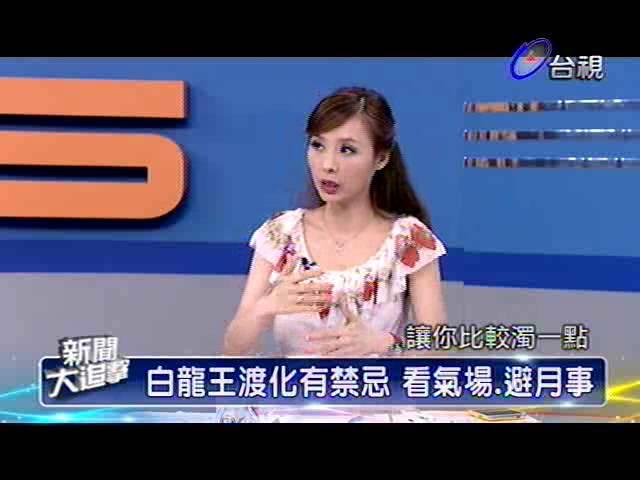 新聞大追擊 2013-08-24 pt.3/5 白龍王傳奇
