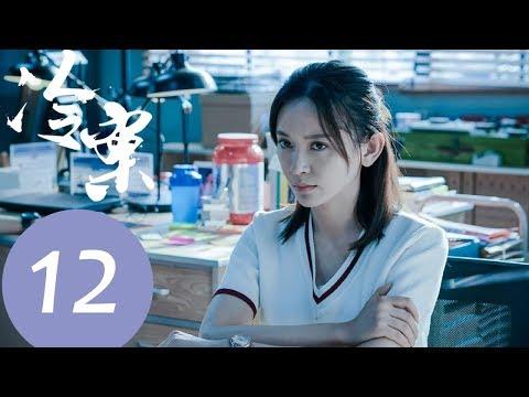 【ENG SUB】《冷案 Cold Case》EP12——主演:李媛,施诗,王雨,蒲萄,陈牧扬