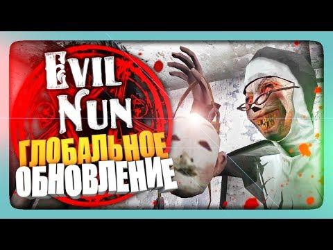 ГЛОБАЛЬНОЕ ОБНОВЛЕНИЕ 1.1.3 ✅ Evil Nun (The Nun) Прохождение thumbnail