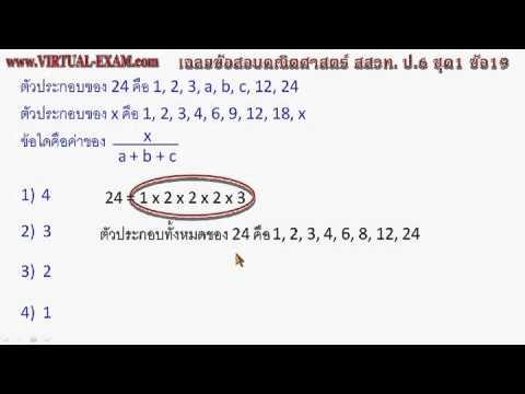 เฉลยข้อสอบแข่งขันคณิตศาสตร์ สสวท. ป.6 ชุด1 ข้อ19