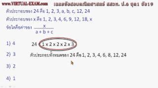 Repeat youtube video เฉลยข้อสอบแข่งขันคณิตศาสตร์ สสวท. ป.6 ชุด1 ข้อ19