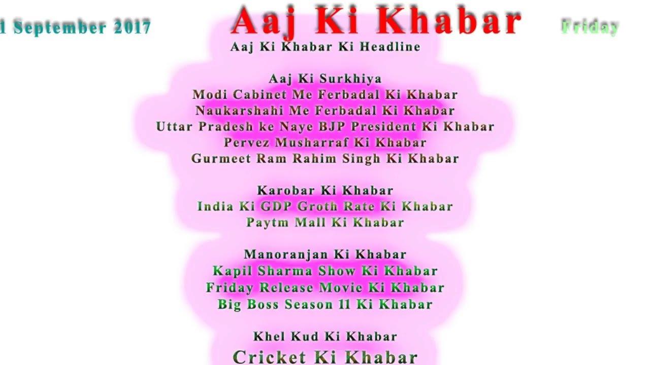 Aaj Ki Khabar 01 September 2017 Latest News in Hindi
