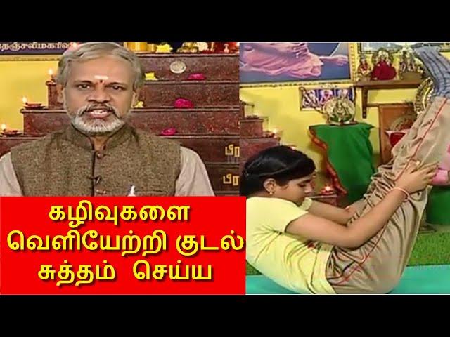 குடலை சுத்தப்படுத்தும் எளிய யோகாசனம் I தேகம் சிறக்க யோகம் I MEGA TV