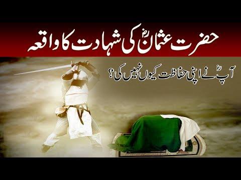 Hazrat Usman Ghani RA Ki Shahadat Ka Waqia | The Martyrdom of Hazrat Uthman RA in Urdu