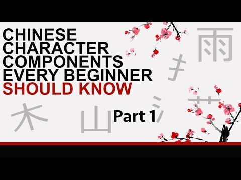 Meanings of Chinese Characters  -  Key Components (Part 1)