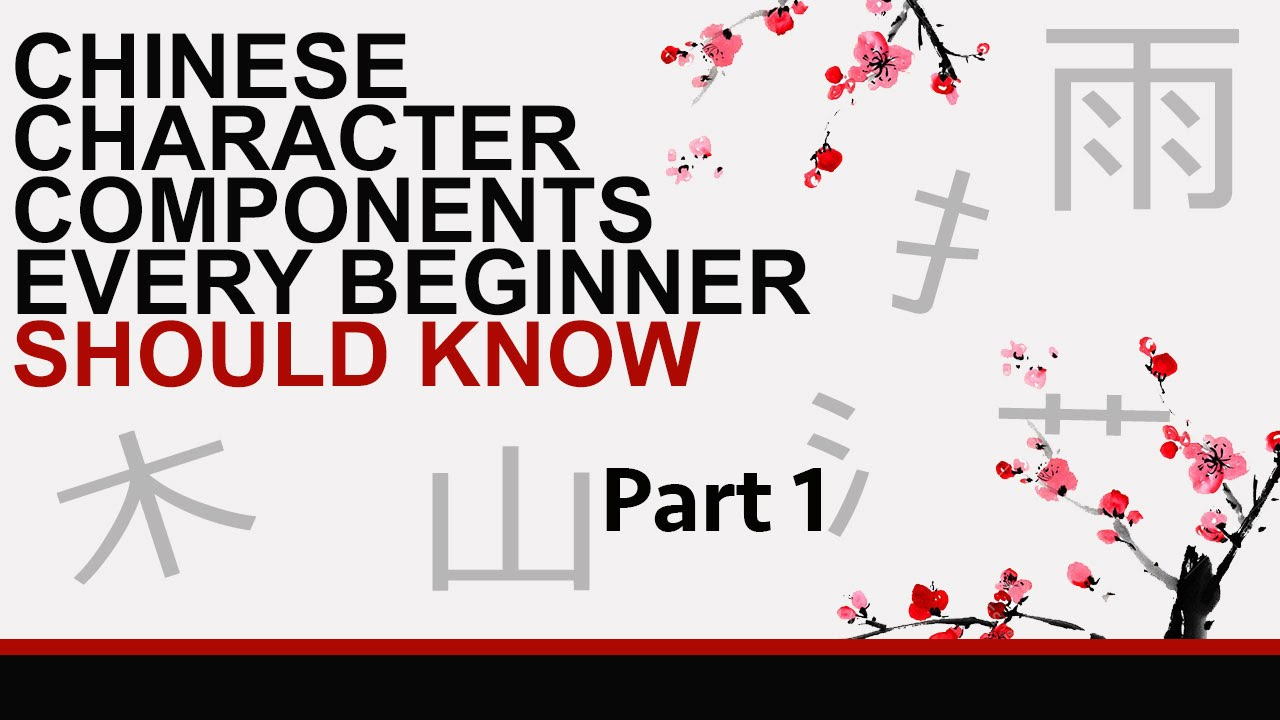 Meanings Of Chinese Characters Key Components Part 1